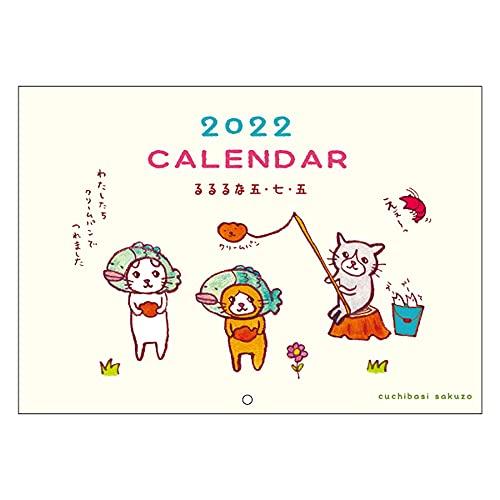 オリエンタルベリー くちばしさくぞう 2022年 カレンダー 壁掛け OC-7754
