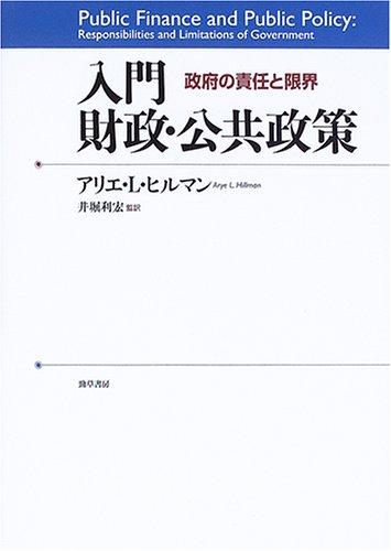 入門財政・公共政策