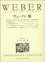 ウェーバー集 (世界音楽全集ピアノ篇)