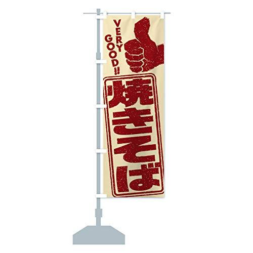焼きそば のぼり旗 サイズ選べます(スリム45x180cm 左チチ)