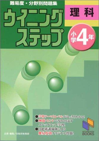 ウイニングステップ 小学4年 理科 (ウイニングステップシリーズ)