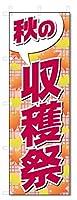 のぼり旗 秋の収穫祭 (W600×H1800)5-16422