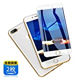 iphone7plus/8plus ガラスフィルム 全面 iphone8プラス ガラス フィルム (2枚セット/5.5インチ/ホワイト) アイフォン8プラス 強化ガラス iphone8plus/7plus 保護フィルム 旭硝子/貼り付け簡単/気泡ゼロ/割れない