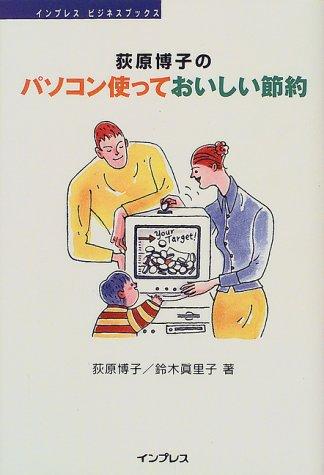 荻原博子のパソコン使っておいしい節約 (インプレスビジネスブックス)の詳細を見る