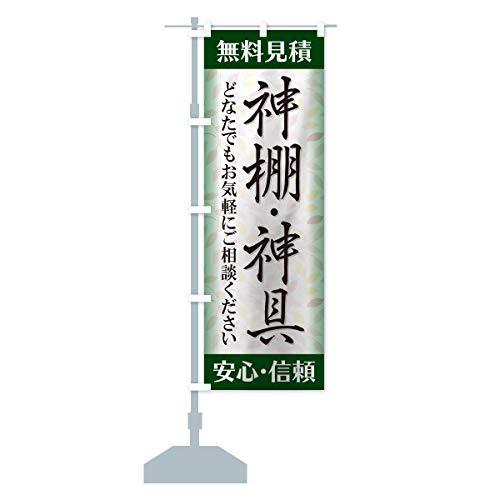 神棚・神具 のぼり旗 サイズ選べます(ショート60x150cm 左チチ)