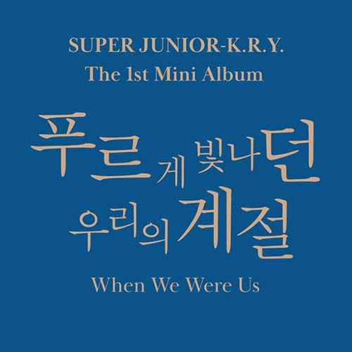 Super Junior (Cool Ver) K.R.Y. - When We Were Us