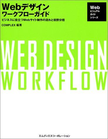Webデザインワークフローガイド―ビジネスに役立つWebサイト制作の流れと役割分担 (Webビジュアルガイドシリーズ)の詳細を見る