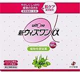 【指定第2類医薬品】新ウィズワンα 90包 ×2