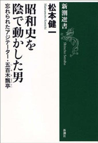 昭和史を陰で動かした男—忘れられたアジテーター・五百木飄亭—(新潮選書) - 松本健一