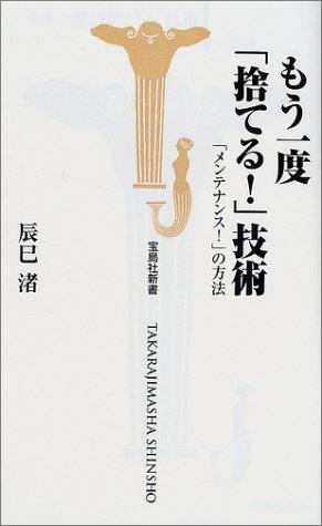 もう一度「捨てる!」技術―「メンテナンス!」の方法 (宝島社新書)の詳細を見る