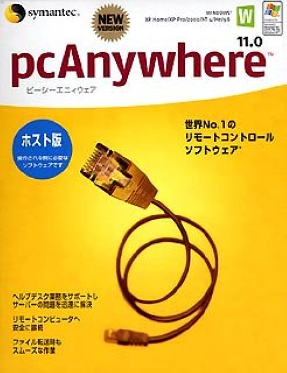 症状強調するあたたかい【旧商品】pcAnywhere 11.0 Host 日本語版