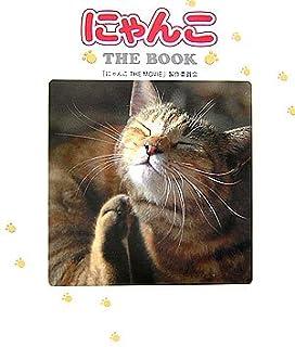 にゃんこ THE BOOK