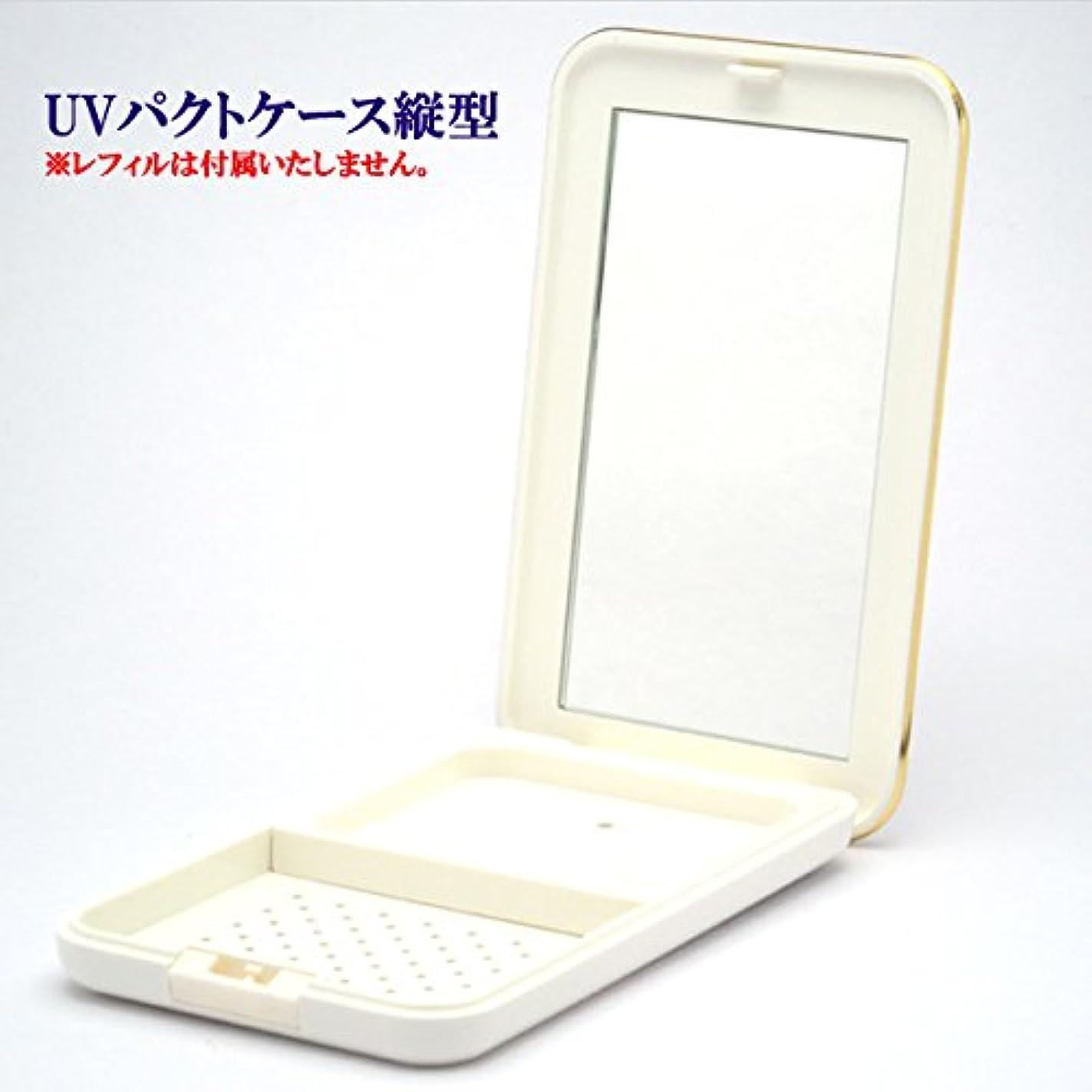 効果的宅配便有彩色のサンミモレ UVパクト専用ケース UVパクトケース縦型