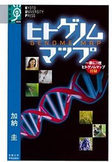 ヒトゲノムマップ (学術選書 (035))