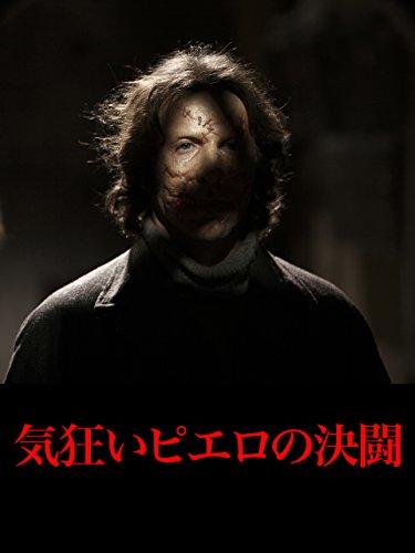 気狂いピエロの決闘(字幕版)