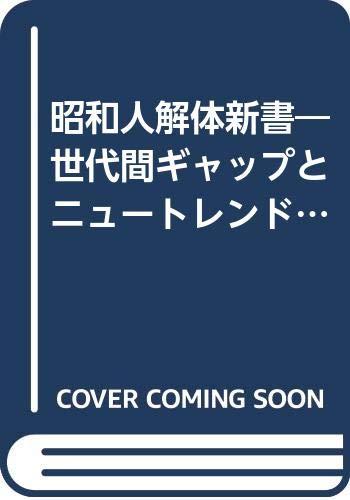 昭和人解体新書―世代間ギャップとニュートレンドを探る