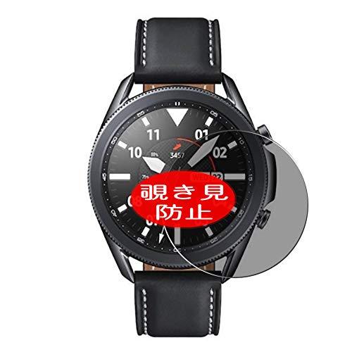VacFun Anti Espia Protector de Pantalla, compatible con SAMSUNG galaxy watch3 watch 3 45mm, Screen Protector Filtro de Privacidad Protectora(Not Cristal Templado) NEW Version