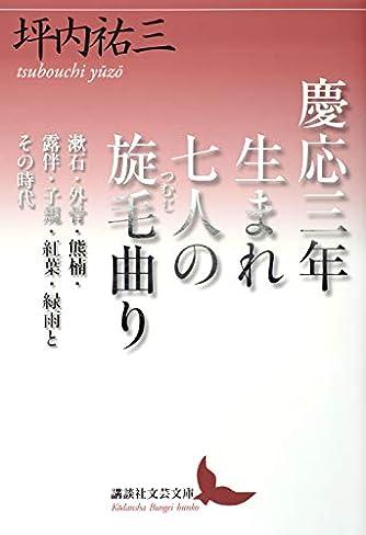 慶応三年生まれ 七人の旋毛曲り 漱石・外骨・熊楠・露伴・子規・紅葉・緑雨とその時代 (講談社文芸文庫)