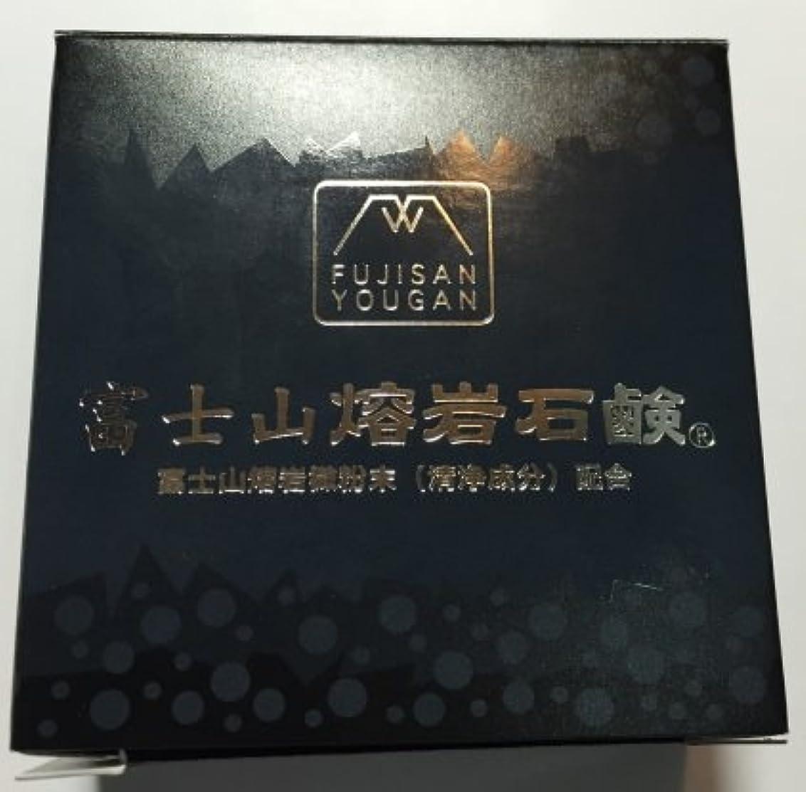 上級追記正しい富士山熔岩石鹸(固形石鹸100g) 富士山熔岩微粉末(清浄成分)配合