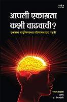 Aapli Ekagrata Kashi Vadhavavi - Marathi