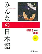 Minna no Nihongo: Syokyu 1 Second Edition Main Textbook 1 Kanji-Kana version: Hauptlehrbuch Kanji-kana Version. Anfänger 1