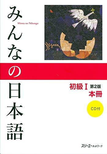 Minna no Nihongo vol. 1 2nd ver. w/ CD