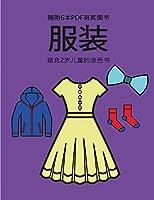 适合2岁儿童的涂色书 (服装): 本书共包含40页绘有超粗线条的涂色页,减少儿童挫败感,提高自信。本&#2007