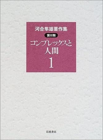 河合隼雄著作集 第2期〈1〉コンプレックスと人間