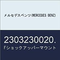 メルセデスベンツ(MERCEDES BENZ) Fショックアッパーマウント 2303230020.