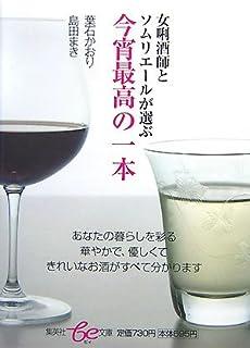 女唎酒師とソムリエールが選ぶ今宵最高の一本 (be文庫)