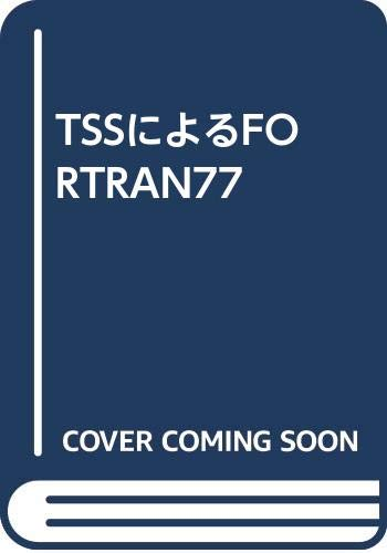 TSSによるFORTRAN77の詳細を見る