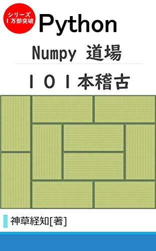 Book's Cover of Python Numpy道場101回稽古: Pythonを最強にする方法 Kindle版