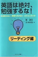 英語は絶対、勉強するな! リーディング編―文法知らない、辞書も引かない・だけどスラスラ 単行本