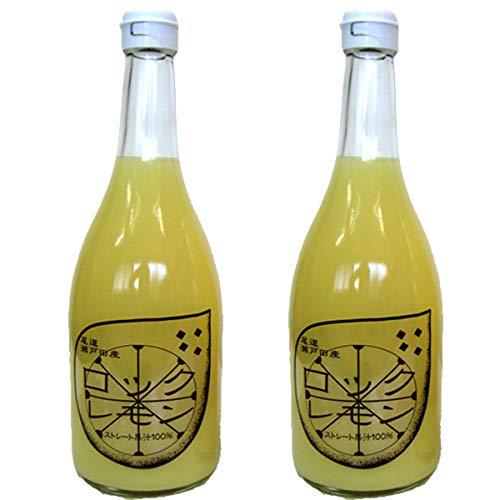 レモン果汁 ストレート 100% 国産 有機 無添加 720ml×2本 広島 瀬戸田産