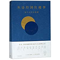 From The Book of Songs to A Dream in Red Mansions (Classic Courses of Fudan University) (Chinese Edition)