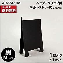 卓上A型スタンド看板 スマートPLUS( Mサイズ) (黒)