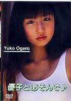 優子とあそんで♪ [DVD]