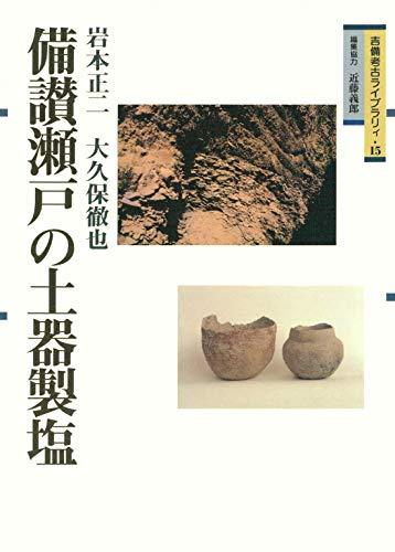 備讃瀬戸の土器製塩 (吉備考古ライブラリィ)