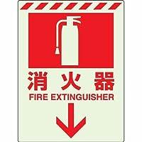 消防標識 蓄光ステッカー 消火器↓ユニット 831-08