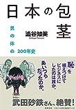 日本の包茎 ——男の体の200年史 (筑摩選書)