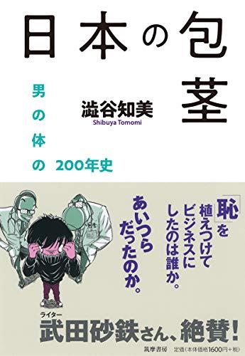 『日本の包茎』作られた「恥ずかしさ」をめぐって