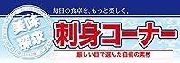 刺身コーナー ハーフパネル No.60791(受注生産) [並行輸入品]