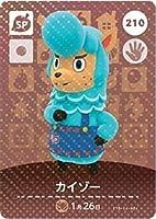 どうぶつの森 amiiboカード 第3弾 カイゾー SP No.210