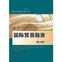 International Trade Finance (third edition) International Trade Classic Renditions(Chinese Edition)