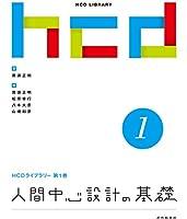 人間中心設計の基礎 HCDライブラリー第1巻