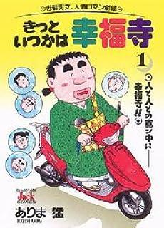 きっといつかは幸福寺 1 (チャンピオンJACKコミックス)