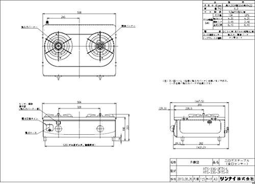 リンナイガステーブル二口コンロ・コンパクト幅56cm(プロパンガス用)左ハイカロリーRTS-336-2FTS(SL)L-LP