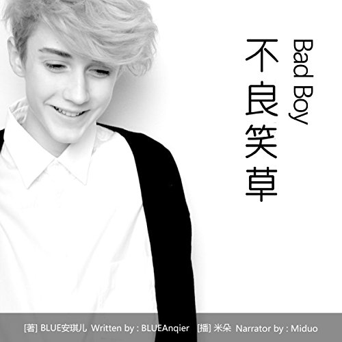 不良笑草 - 不良笑草 [Bad Boy] audiobook cover art