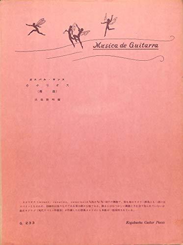 [ギターピース]カナリオス (舞曲) 作曲:ガスパル・サンス 編曲:玖島隆明