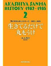 明石家さんまヒストリー2 1982~1985 生きてるだけで丸もうけ